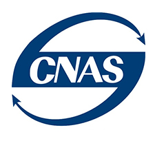 CNAS认证资质